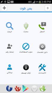 يمن فون - دليل الهاتف اليمني