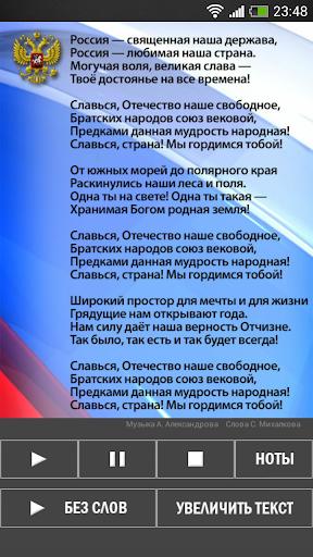 Гимн России слова и музыка