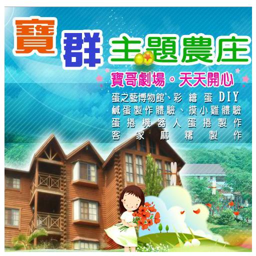 寶群主題農庒 旅遊 App LOGO-APP試玩
