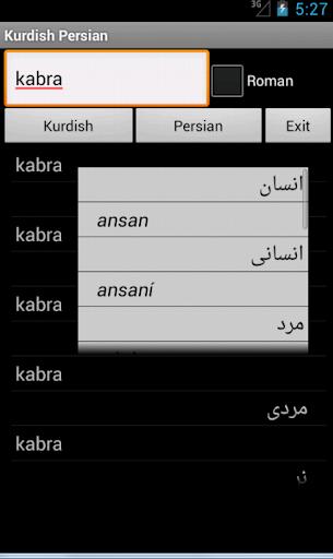 Persian Kurdish Dictionary