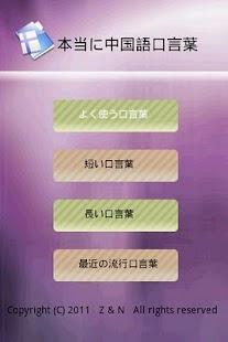 無料教育Appの中国語口言葉 Free 記事Game