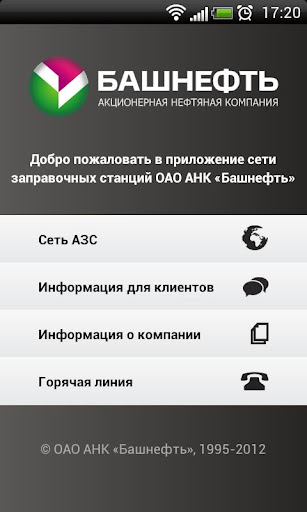 Сеть АЗС «Башнефть»