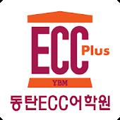 동탄ECC어학원(반송동)