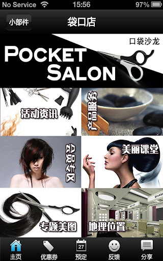 【免費生活App】PocketSalon-APP點子