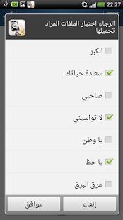 شيلات وأناشيد صالح اليامي - screenshot thumbnail