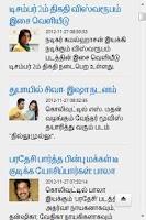 Screenshot of Kollywood (Tamil) News