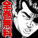 全巻無料!ろくでなしBLUES~今だけ無料漫画(マンガ) icon