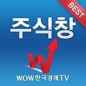 주식창 (주식 증권1위 앱, 증권시세,주식비타민)