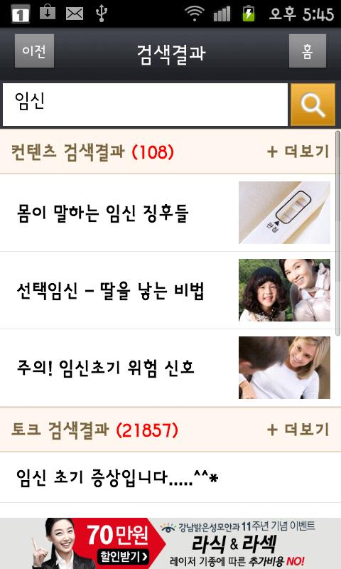 임신출산육아 대백과- screenshot