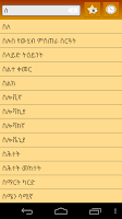 Screenshot of English Amharic Dictionary