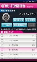 Screenshot of Rock Music Library1(MU-TON)