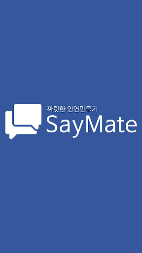 세이메이트-랜덤채팅 역활대행 미팅 만남 채팅