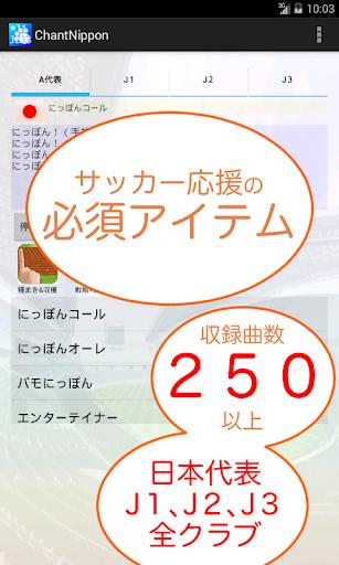ChantNippon サッカー応援歌(日本代表 J1版)