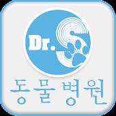 Dr.S동물병원