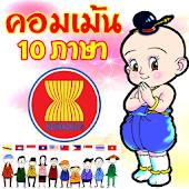 คอมเม้น AEC 10 ภาษา ใหม่!!!