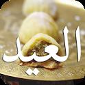 أحلى وصفات حلويات العيد icon
