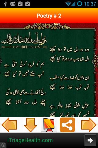 【免費書籍App】Mirza Ghalib Urdu Poetry-APP點子