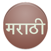 View In Marathi Font