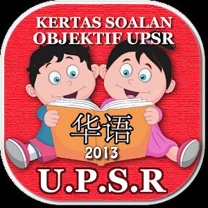 Apk game  UPSR BC 2013   free download