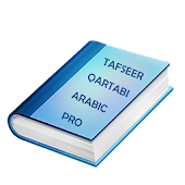 Tafseer Al Qartabi Arabic Pro