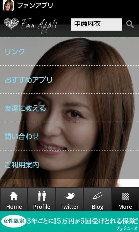 中薗麻衣公式ファンアプリ - screenshot