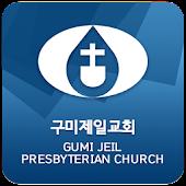구미제일교회
