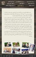 Screenshot of سراج مكتبة الإمام ياسين،Tablet