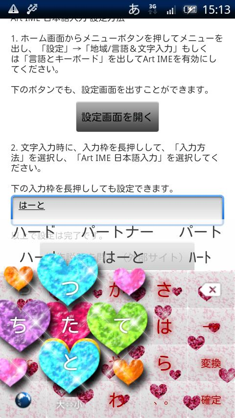 ArtIME Japanese Input- screenshot