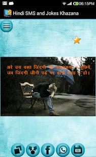 Hindi SMS and Jokes Khazana - screenshot thumbnail