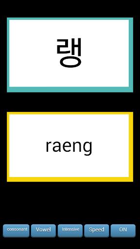 韩文字母的做法