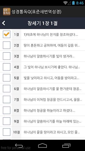 【免費教育App】성경통독Q(표준새번역성경)-APP點子