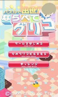 ならべてグリコ- screenshot thumbnail