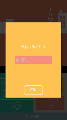 玩角色扮演App|Life Game 名为人生的RPG免費|APP試玩