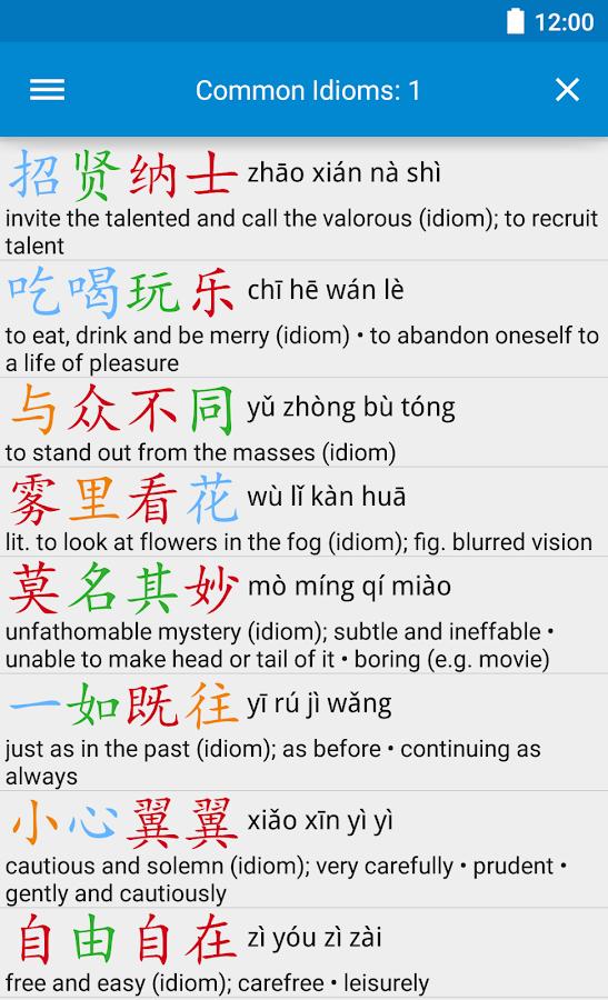 Hanping Chinese Dictionary - screenshot