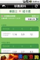 Screenshot of Football Odds