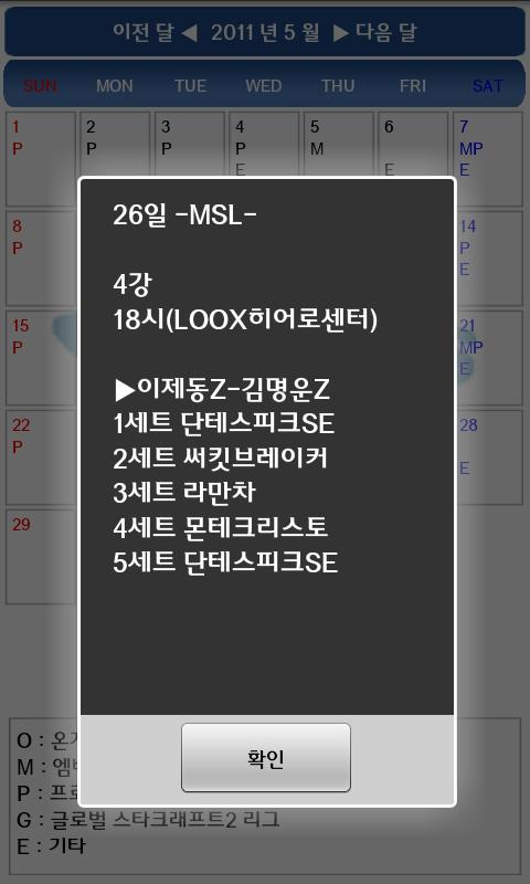 E-Sports 정보- screenshot