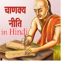 Chanakya Niti in Hindi logo