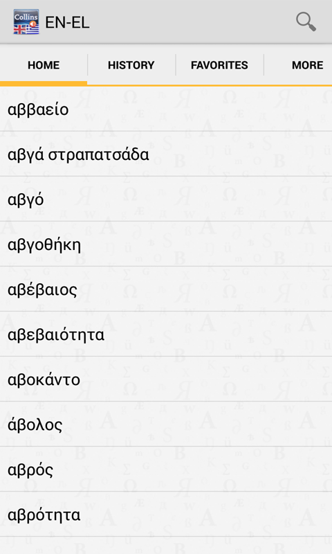 English<>Greek Dictionary TR- screenshot