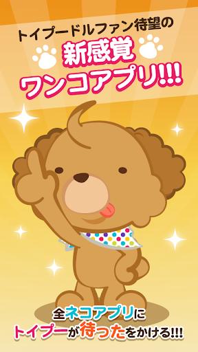 反逆のカリスマ犬〜トイプードル編〜