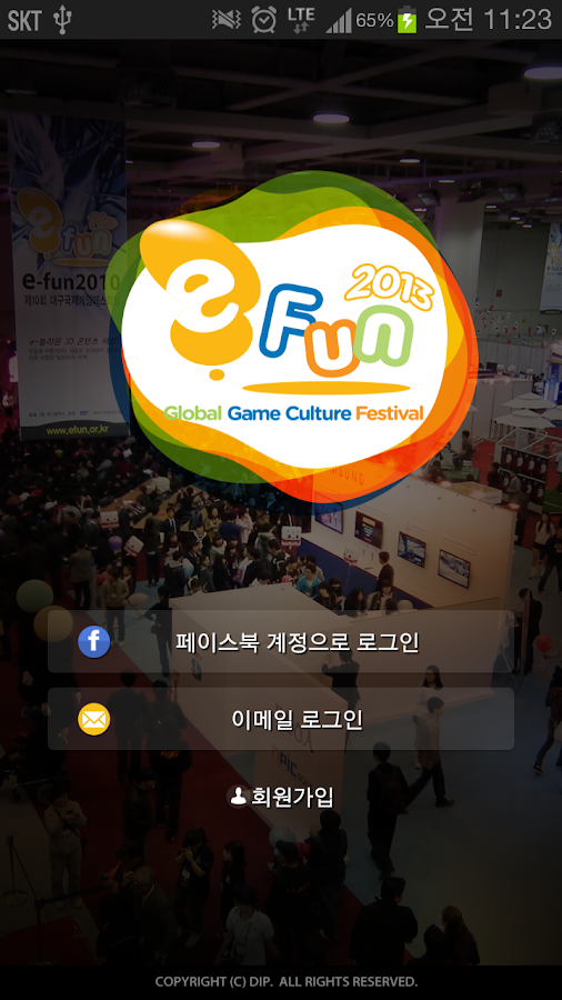 eFun2013- screenshot