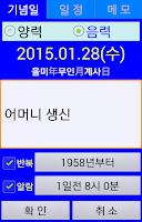 Screenshot of 음력 달력