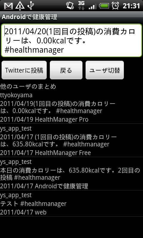HealthManager for Android - screenshot