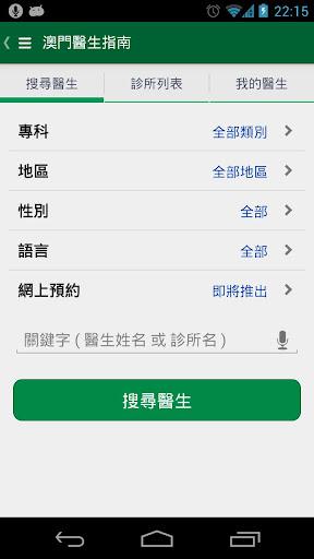 【免費醫療App】澳門醫生指南 Macau Doctor-APP點子
