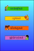 Screenshot of Tamil Learning kit - 1