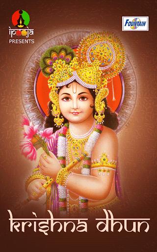 Shri Krishna Dhun with Audio