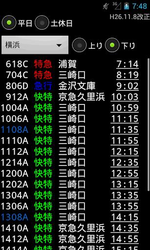 京急2100時刻表