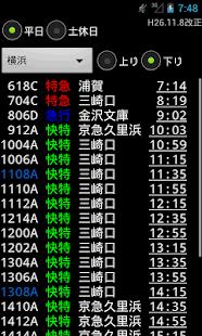 京急2100時刻表 - náhled