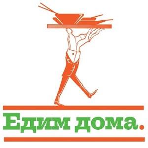Едим Дома