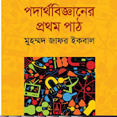Bangla Physics by Zafar Iqbal