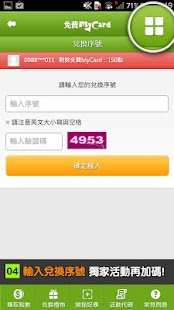 免費MyCard - screenshot thumbnail